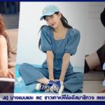 ประวัติ ซูจี (Bae Su ji) นางแบบและ MC ชาวเกาหลีใต้อดีสมาชิกวง miss A